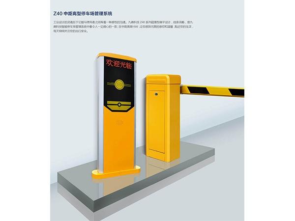 Z40中距離型停車場管理系統