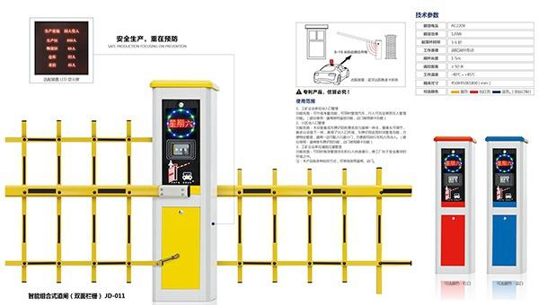 智能組合式道閘(雙面欄柵)JD-011