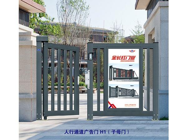 價格: 元  人行通道廣告門H1(子母門)