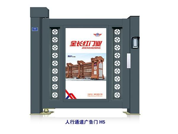 價格: 元  人行通道廣告門H5